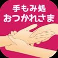 手もみ処  おつかれさま 公式アプリ icon