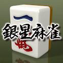 銀星麻雀 icon