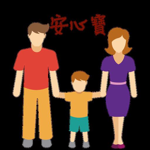 父母安心寶 - 保護、追蹤、定位孩童的好工具【父母端】