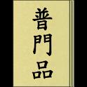 普門品 (聽) icon