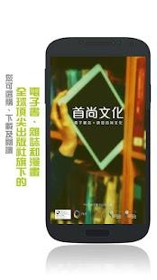 首尚文化電子書店 - náhled