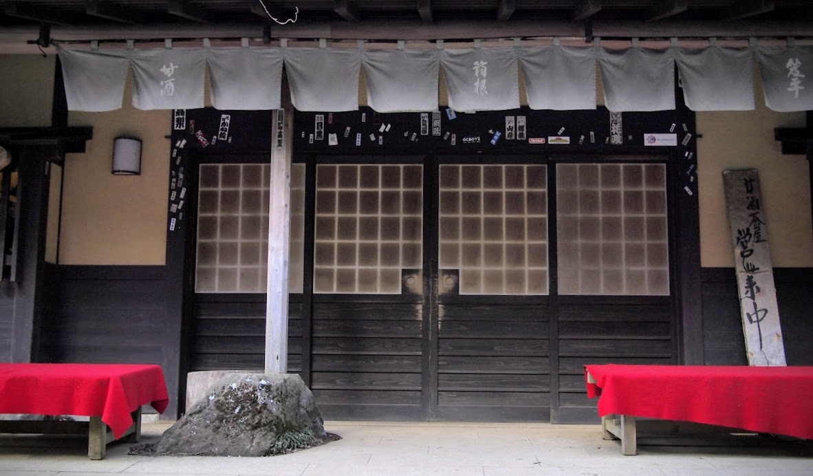 The entrance of Amazake-chay teahouse