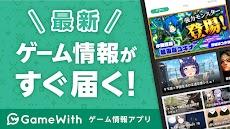 GameWith 新作ゲーム & ゲーム攻略のおすすめ画像1