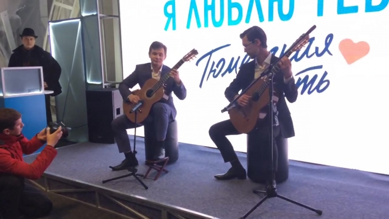 Дуэт Гитар в Тюмени