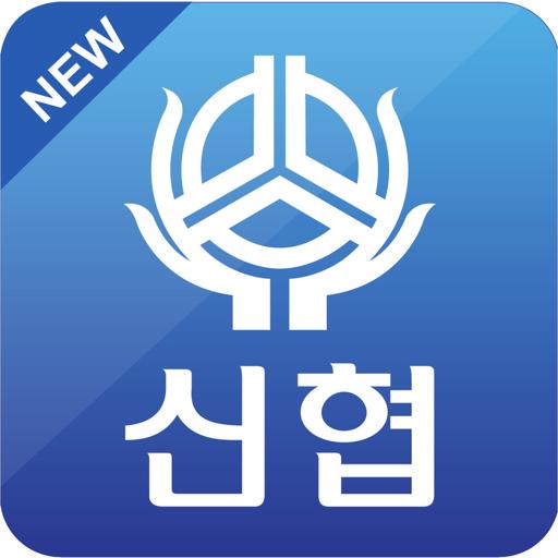 신협 S뱅킹