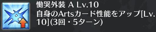 慟哭外装[A]