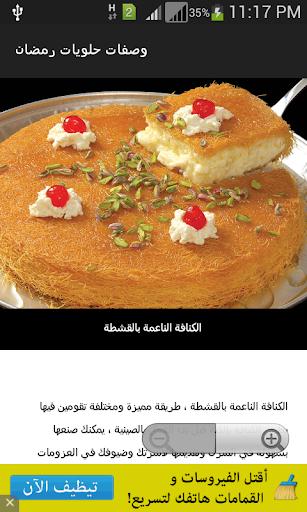 حلويات رمضان 2015