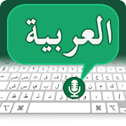 Arabic voice keyboard – voice to text