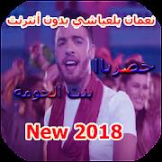 نعمان بلعياشي  2018 Nouamane belaiachi APK