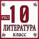 Литература: 10 класс школа PRO icon