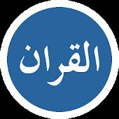Murottal - Quran Audio