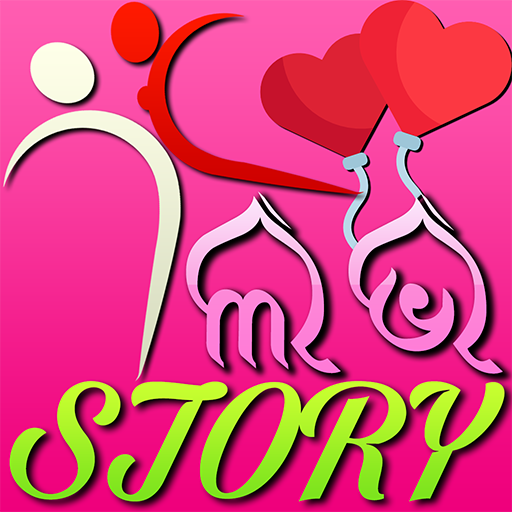 Odia Love Stories & Letters
