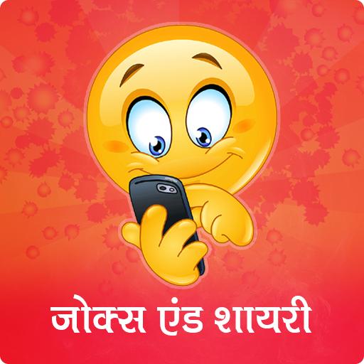 娛樂App|Jokes & Shayari in Hindi LOGO-3C達人阿輝的APP