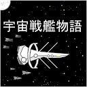 宇宙戦艦物語RPG