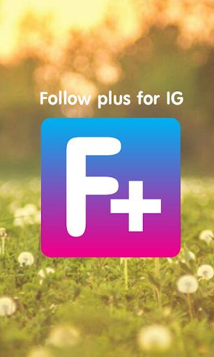 玩社交App|按照加為 IG免費|APP試玩