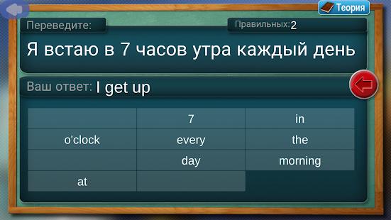 App Английский язык - обучение Present Simple APK for Windows Phone