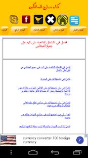 مدارج السالكين لابن القيم - náhled