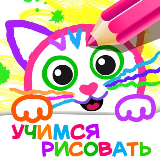 РИСОВАЛКА! Раскраски Детские Игры для Детей 2 лет