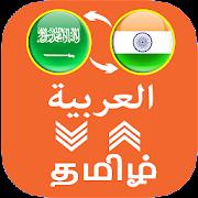 Arabic Tamil Translator