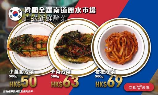 韓國全羅南道麗水市場直送新鮮醃菜_760X460.jpg