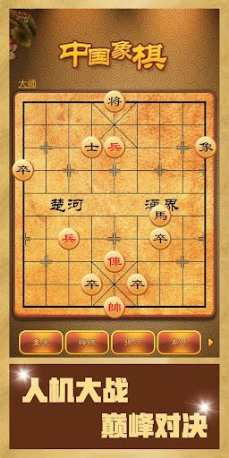 中国象棋 - 超多残局、棋谱、书籍  captures d'écran 4