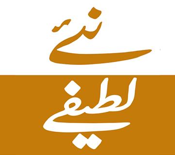 New Urdu funny latify - screenshot