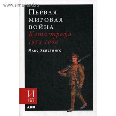 Первая мировая война: Катастрофа 1914 года (обложка). Хейстингс М.
