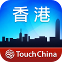 多趣香港-TouchChina icon