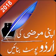 Photext : Urdu Post Maker