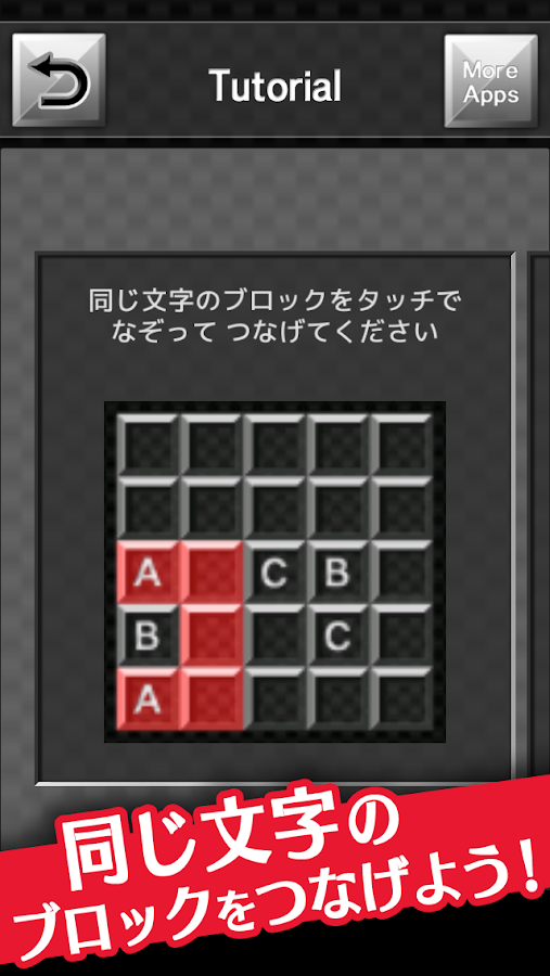 無料 Block Link- screenshot