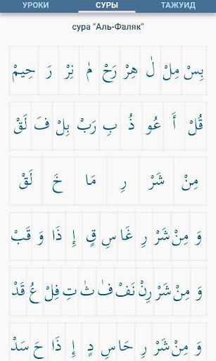 Обучение чтению Корана за 3 дня screenshot 1