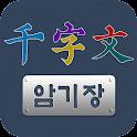 천자문 암기장 icon
