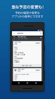 screenshot of EXアプリ