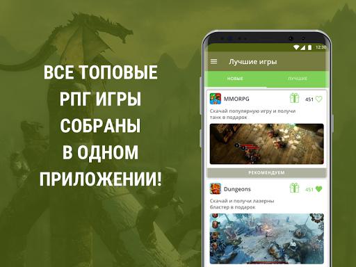 РПГ онлайн на русском - GPRG screenshot 1