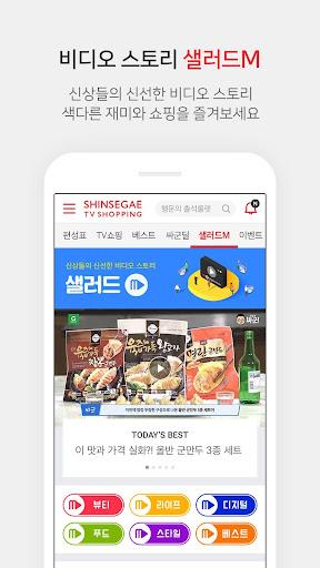 신세계TV쇼핑 – 신규가입고객 추가혜택! screenshot