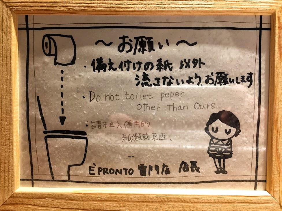 japoński angielski