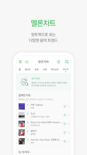 멜론 screenshot 3