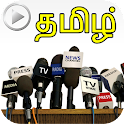 Tamil News - செய்திகள் icon