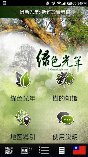 綠色光年︰新竹市珍貴老樹