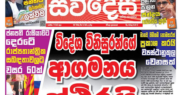Thushara sandaruwan  - Magazine cover