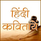 Kavya Sangrah - Hindi Poems - Kavita for PC-Windows 7,8,10 and Mac