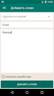 Лакский словарь - náhled