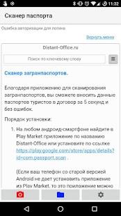 Сканер Паспортов Дистант Офис - náhled