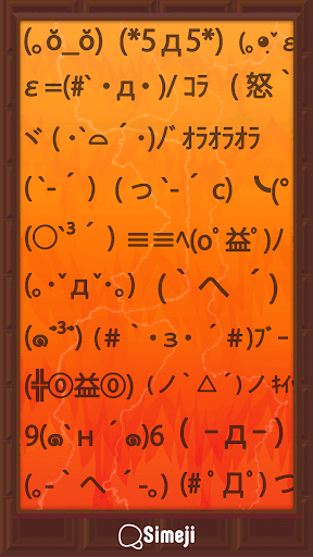 免費下載個人化APP|Simeji顔文字パック 怒る編 app開箱文|APP開箱王