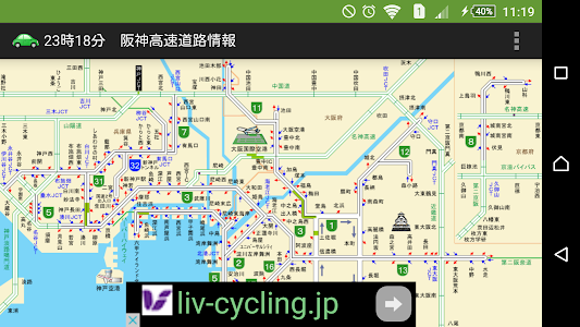 阪神高速道路情報 screenshot 0