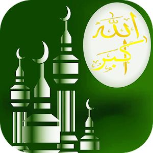 Most Beautiful Athan Ringtones – The Best collection of