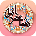 شاعرانه - شعر عاشقانه فارسی ، حافظ ، سعدی ، مولانا icon