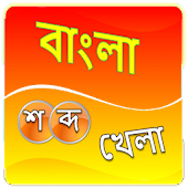 Bangla Word Game
