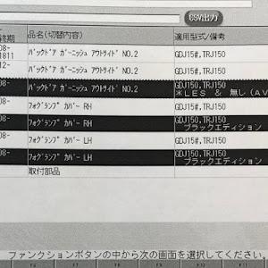 ランドクルーザープラド TRJ150W のカスタム事例画像 タグさんの2020年08月05日17:06の投稿