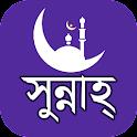 Sunnah ( সুন্নাহ )